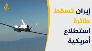 🇮🇷 إيران تسقط طائرة أميركية مسيّرة
