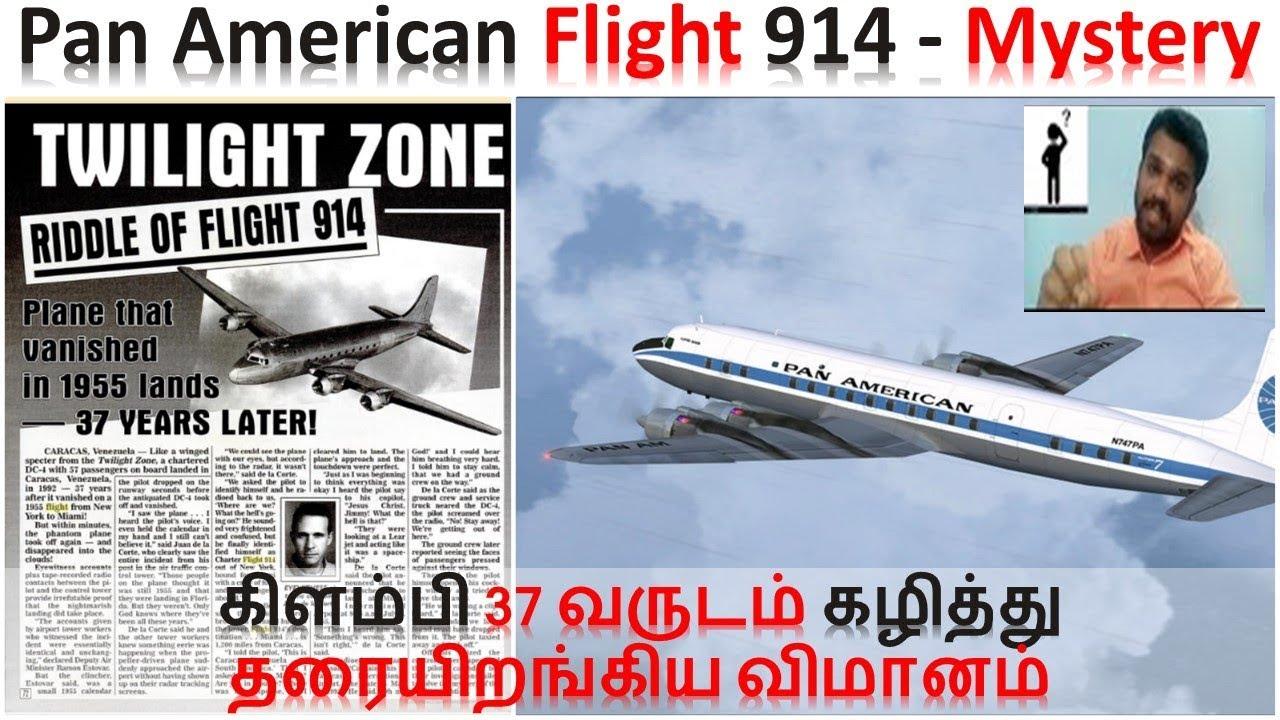 パン アメリカン 航空 914