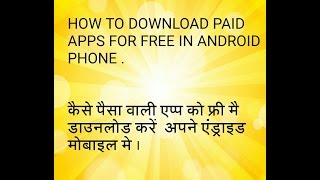 [Hindi] How To Download Paid apps for free