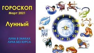 Гороскоп - Луна в марте. Отношения, дела, здоровье. Дни луны без курса. 🔮 астролог AstrologVika.