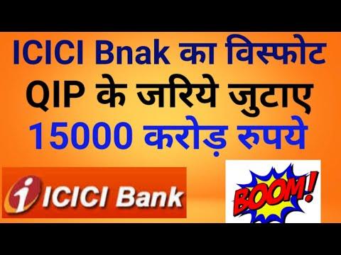 ICICI Bank Share News ।। #ICICI Bank Share Today Latest News।। Icici Bank Raise 15000 Cr. Fund News