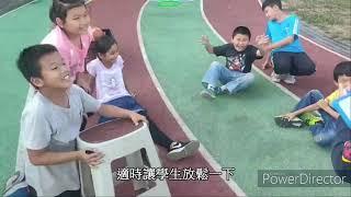 1091運動指導法校外指導學生成果(第四組:【玩】 出運動樂趣)