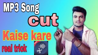 Song cut kaise kare || MP3 song cut kaise kare || how to cut All MP3 song 2019