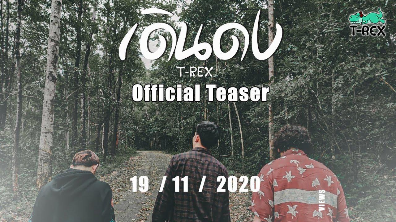 【Official Teaser】เดินดง - T-rex [ New Single ] 19.11.2020