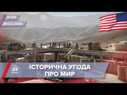 Видео: Підсумковий випуск новин за 21:00: Історична угода між США і
