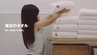 MUJI 無印良品:毎日のタオル MY HOME TOWEL thumbnail