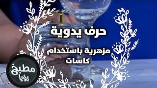 مها شقديح - مزهرية باستخدام كاسات