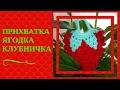 СОЧНАЯ ПРИХВАТКА ЯГОДКА КЛУБНИЧКА. Подробное описание как вяжется крючком прихватка ягодка