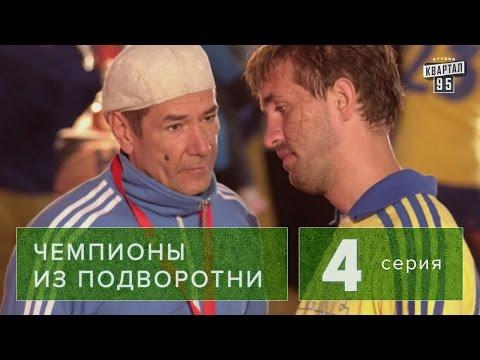 Сериал  Чемпионы из подворотни   4 серия (2011) футбол, драма , комедия  в 4-х сериях HD
