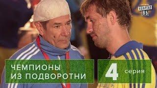 """Сериал """" Чемпионы из подворотни """"  4 серия (2011) футбол, драма , комедия  в 4-х сериях HD"""