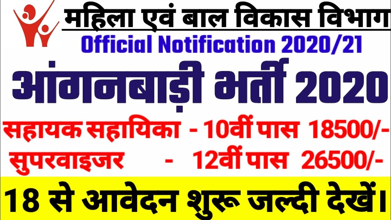 आंगनबाड़ी भर्ती 2020 #Anganwadi #Supervisor, new vacancy 2020, sarkari naukari 2020, gram panchayat