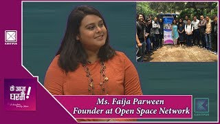 Ms. Faija Parween | Founder at Open Space Network | Ke Aaja Ghar Mai - 20 February 2019