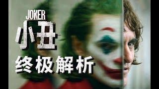 DC《小丑》万字终极解析,一个精神病患从受害者到恶魔的自白 #小丑#