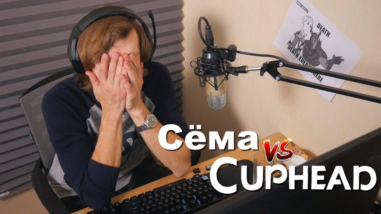 Сёма VS Cuphead :)