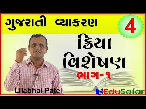 kriya visheshan-1  ||  Gujarati Vyakaran ||  Gujarati Grammar