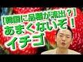 【韓国に品種が流出!?】イチゴ、甘くてどうするの?