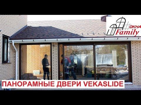 Панорамные подъемно-раздвижные двери VEKASLIDE. Установка HS-дверей