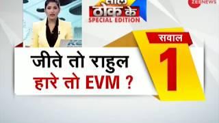 Taal Thok Ke: Congress Plan- Victory= Rahul Gandhi; Defeat= EVM issue? | जीते तो राहुल, हारे तो EVM?