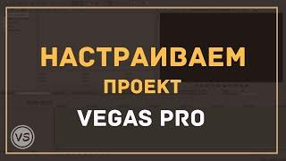 6. Как правильно настроить проект в Sony Vegas Pro