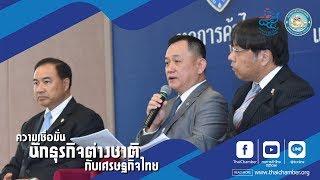Thaichamber NWEs Thaichamber NWEs ความเชื่อมั่นนักธุรกิจต่างชาติกับเศรษฐกิจไทยmp4