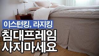 이스턴킹 매트리스 장점과 단점 / 퀸사이즈 침대 사려는…
