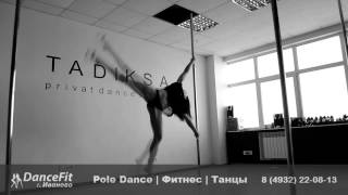 Exotik Pole Dance обучение центре г. Иваново Школа DanceFit