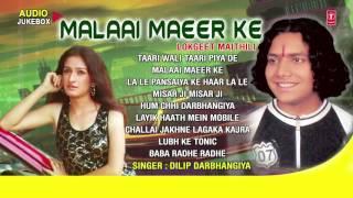 MALAAI MAEER KE LOKGEET [ OLD LOKGEET MAITHILI AUDIO SONGS JUKEBOX ] DILIP DARBHANGIYA