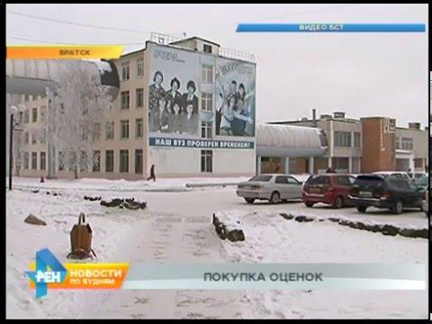Дела о взятках в вузах Иркутской области