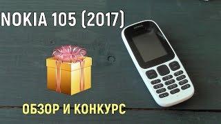 Nokia 105 (2017) - обзор и конкурс!