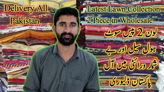 Latest Collection Lawn fresh Cut Piece all Quality Wholesale Rate l Lawn 3 piece l business gala