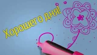 Видео открытка - Доброе утро и хорошего дня!(Все рисованные видео открытки на нашем сайте http://otkryt-ka.ru/, 2014-07-14T15:39:58.000Z)