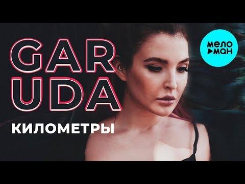 GARUDA - Километры Single