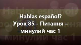 Іспанська мова: Урок 85 - Питання – минулий час 1