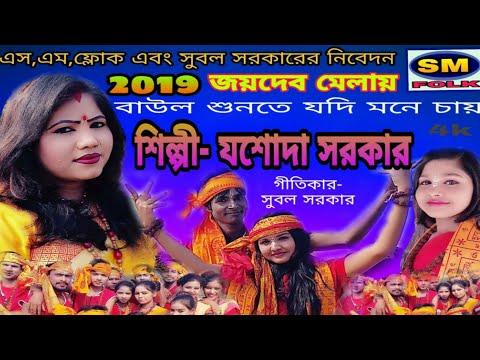 NEW  SONG -2019 । যশোদা সরকার ।।