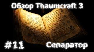 Обзор Thaumcraft 3 #11 - Сепаратор