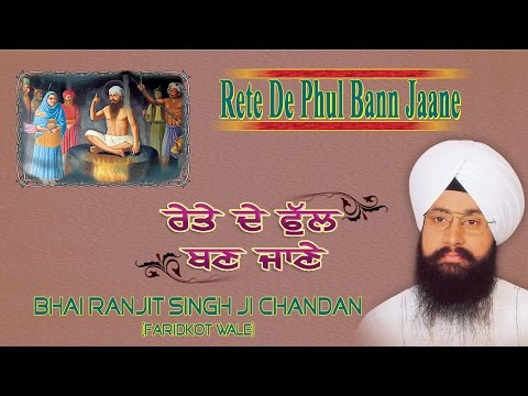 RETE DE PHUL BANN JAANE - BHAI RANJIT SINGH CHANDAN || AUDIO JUKEBOX ||