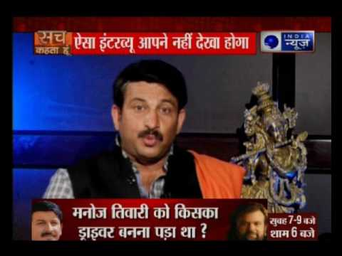 India News exclusive: Delhi BJP chief Manoj Tiwari was once a driver for his living