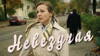 Невезучая  Мелодрама 2017 Фильм