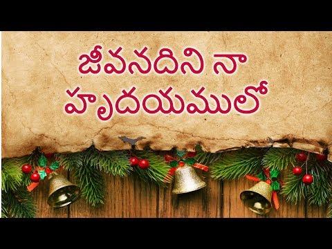 Jeevanadini Naa Hrudayamulo| Telugu Christian Song |Lyrics|New worship song