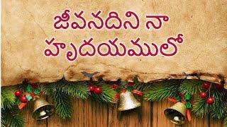 Jeevanadini Naa Hrudayamulo  Telugu Christian Song  Lyrics New worship song