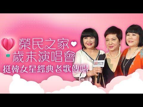 #直擊/挺韓女星大百合、熊海靈出席「中彰歲末演唱會」 經典老歌傳唱會後訪問