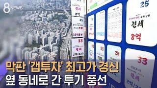 갭투자 막차는 '부르는 게 값'…옆 동네로 간 투기 풍…