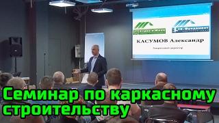 Семинар по каркасному домостроению в Санкт-Петербурге.