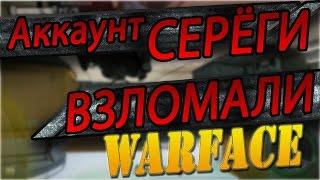 АККАУНТ Серёги в Warface Взломали! EPIC разочарование :((В видео всё рассказано. Топик на клан: http://vk.com/topic-36054634_29211712 Начни играть в WARFACE и получи VIP статус на 2 дня!..., 2014-11-28T10:24:36.000Z)