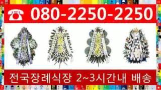 결혼화환 O8O-225O-225O 영덕전문장례식장영덕꽃…