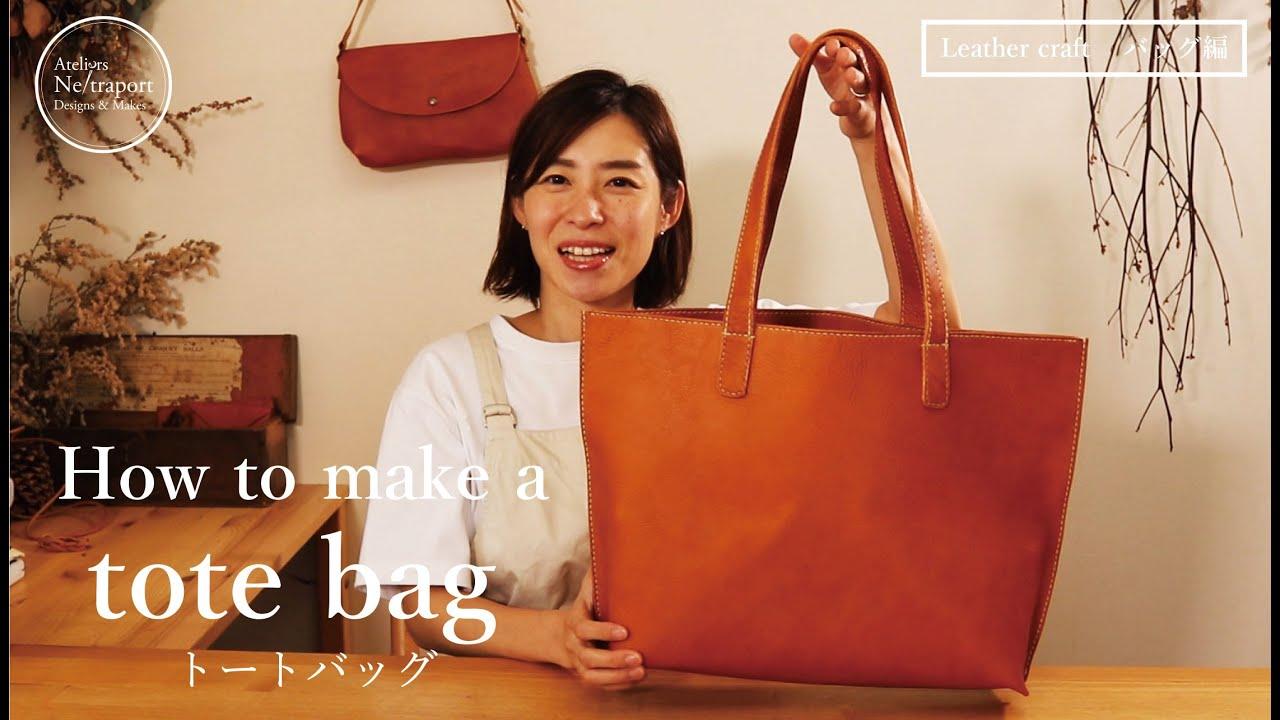 【レザークラフト バッグ編】外縫いトートバッグの作り方です。 DIY、ハンドメイド、型紙付き