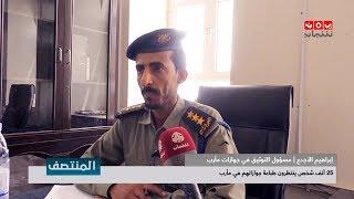 مسؤول بجوازات مأرب : نحن نعمل من مبنى مياة الريف و مليشيا الحوثي تزور أرقام الجوازات