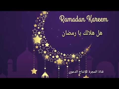 هل هلالك يا هلا بك يا رمضان Youtube