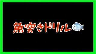 緊急企画!!魚突きドリルについて①〜正しいかどうかのチェック法〜 thumbnail