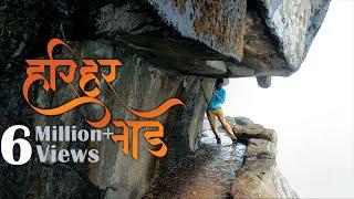 Harihar Fort   हरिहर किल्ला   Harihar fort trek    मराठी वलॉंग